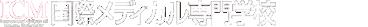 ICM 国際メディカル専門学校 校友会