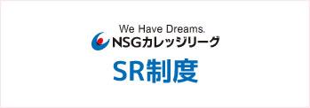 NSGカレッジリーグ SR制度